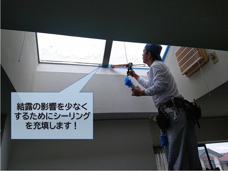 泉大津市の天窓の結露の影響を抑えるためにシーリングを充填