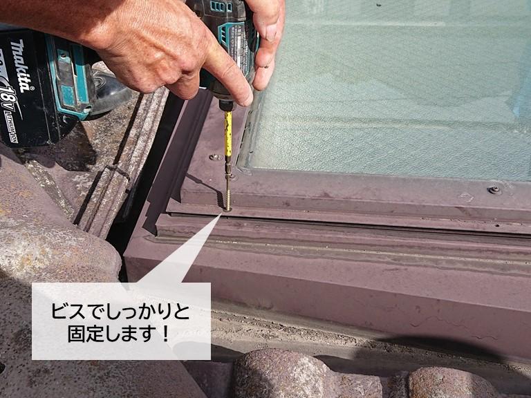 泉大津市の天窓をビスで固定