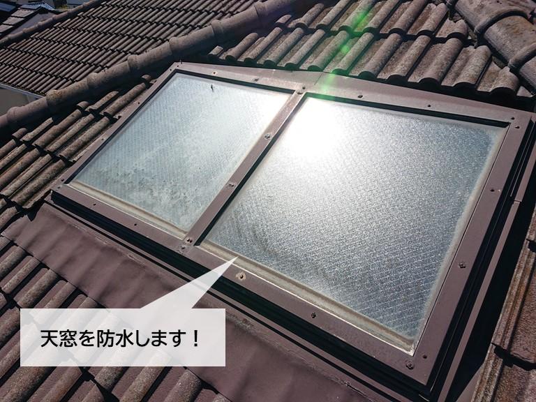 泉大津市の天窓を防水