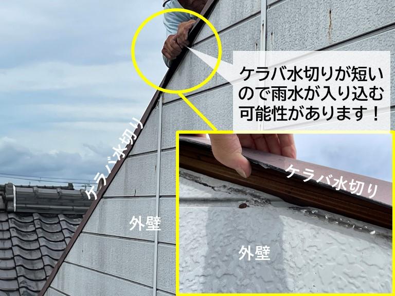 泉大津市の雨漏り修理でケラバ水切りの下に補足の板金を取付!