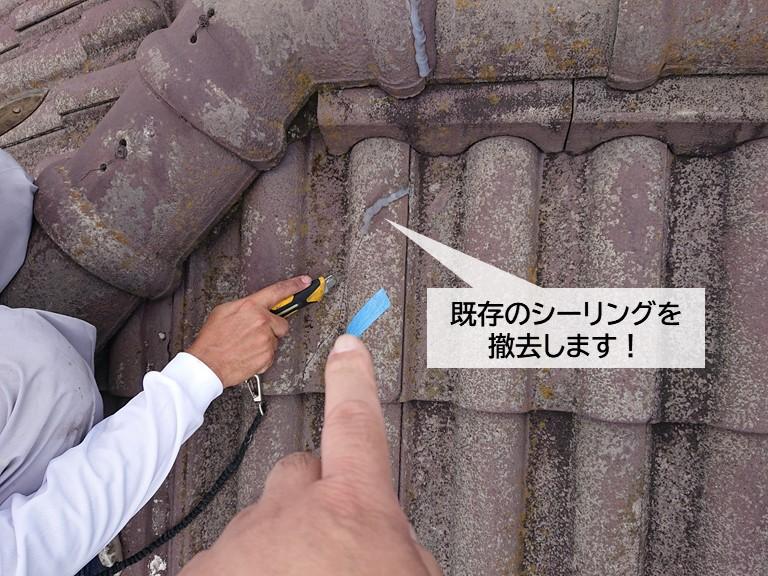 泉大津市の既存のシーリングを撤去します