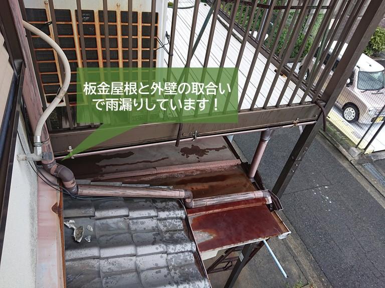 泉大津市の板金屋根と外壁の取り合いで雨漏りしています
