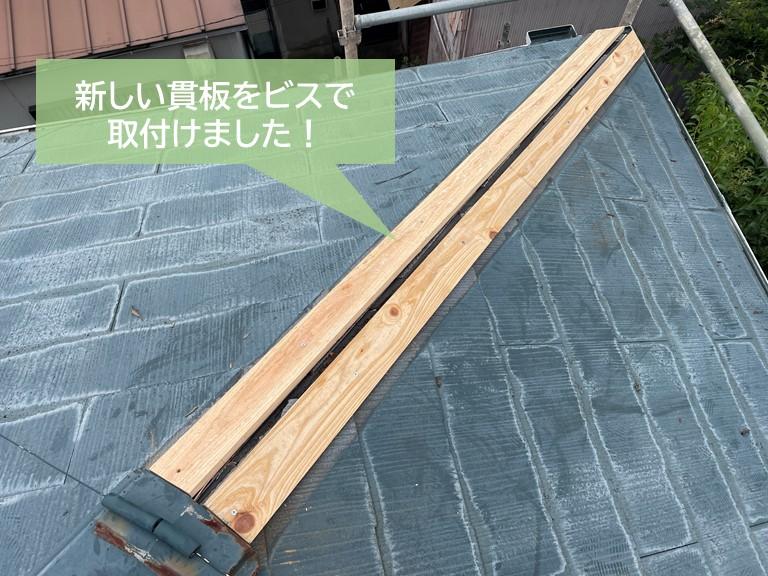 泉大津市の棟に貫板を取付け