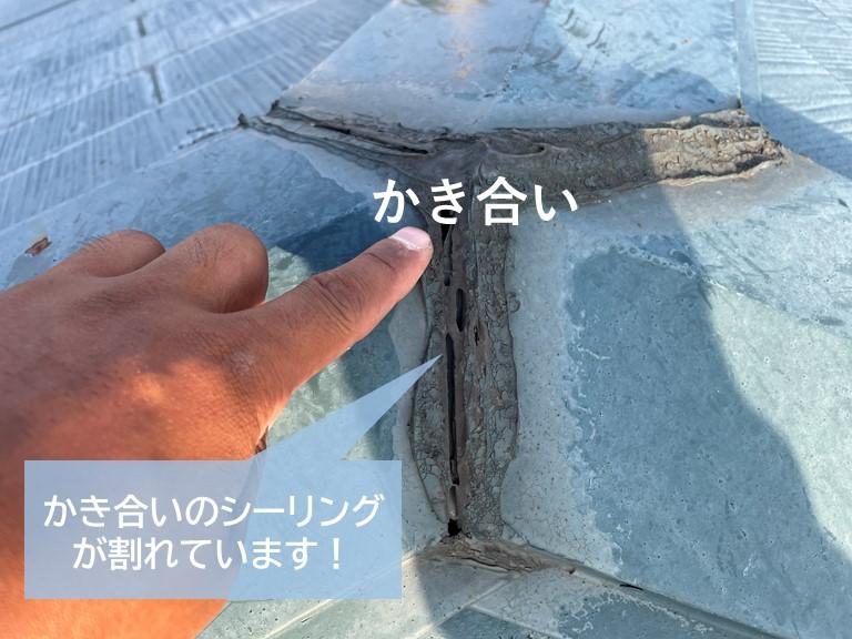 泉大津市の棟のかき合いのシーリングが割れています