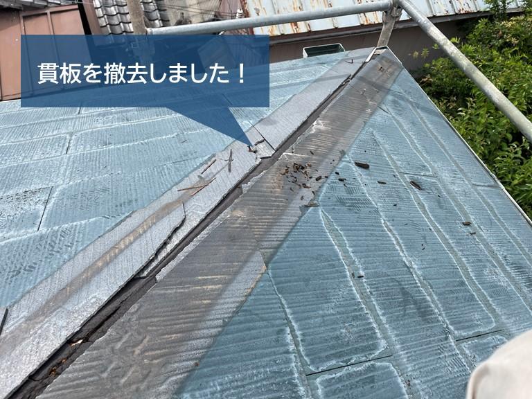 泉大津市の棟の貫板を撤去しました