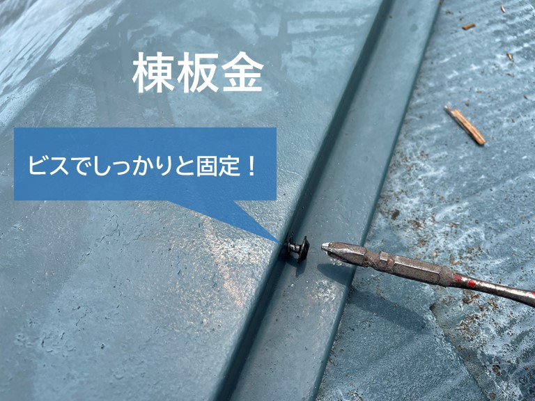 泉大津市で棟板金修理工事を行い塗装して仕上げました!