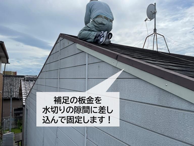 泉大津市の水切りの下に補足の板金を差し込んで固定
