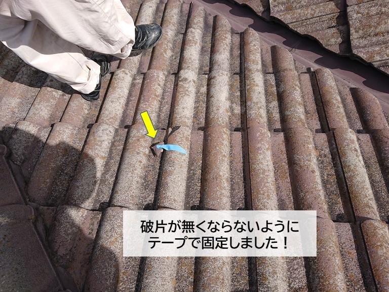 泉大津市の瓦の破片が無くならないようにテープで固定