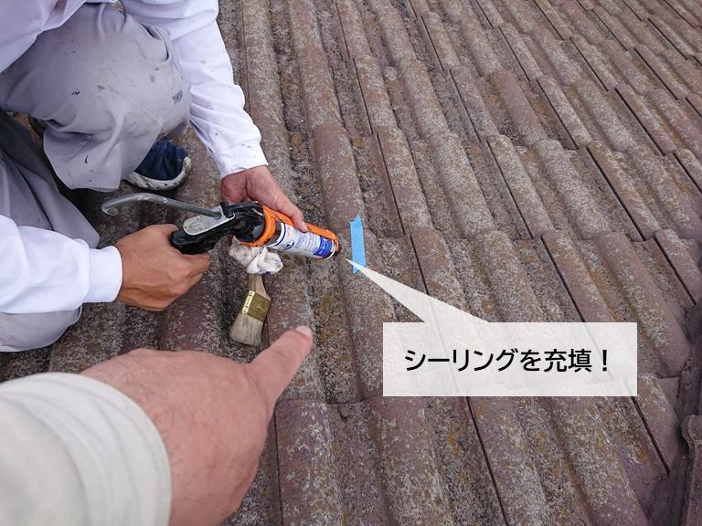 泉大津市の瓦を補修する箇所にシーリング充填