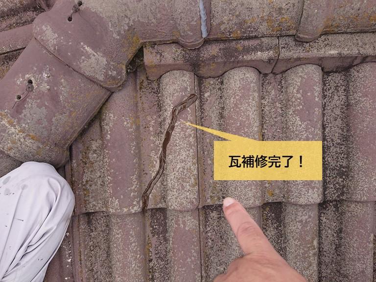 泉大津市の瓦補修完了!