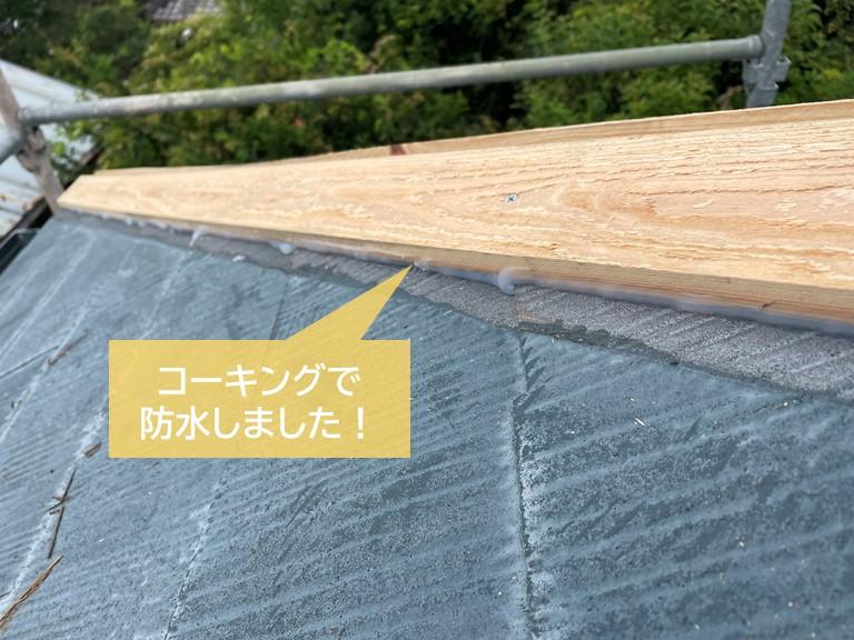 泉大津市の貫板の取り合いをコーキングで防水
