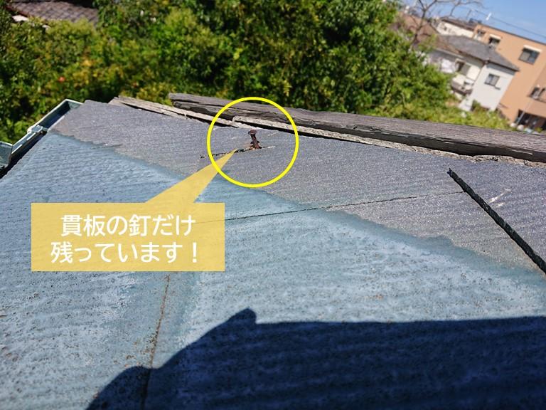 泉大津市の貫板の釘だけ残っています