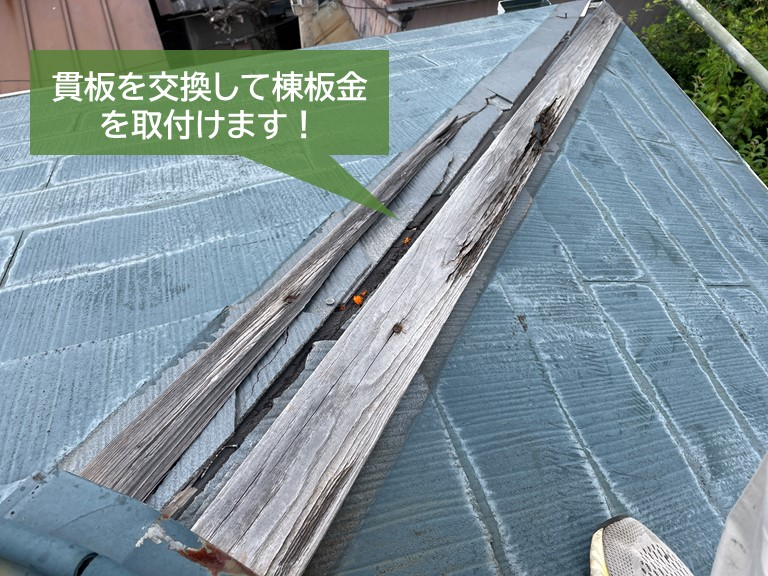 泉大津市の貫板を交換して棟板金を取付けます
