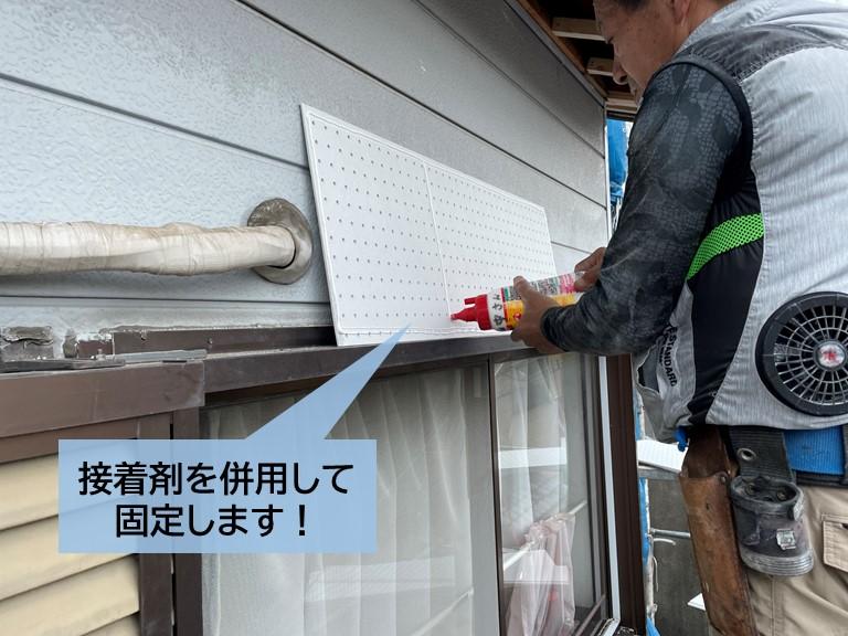 泉大津市の軒天の有孔ボードを接着剤を併用して固定します