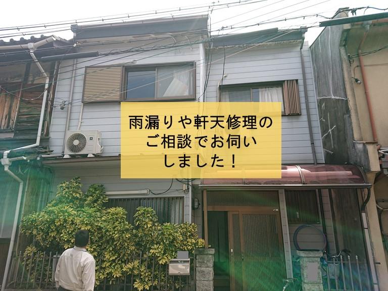泉大津市の雨漏りや軒天修理のご相談