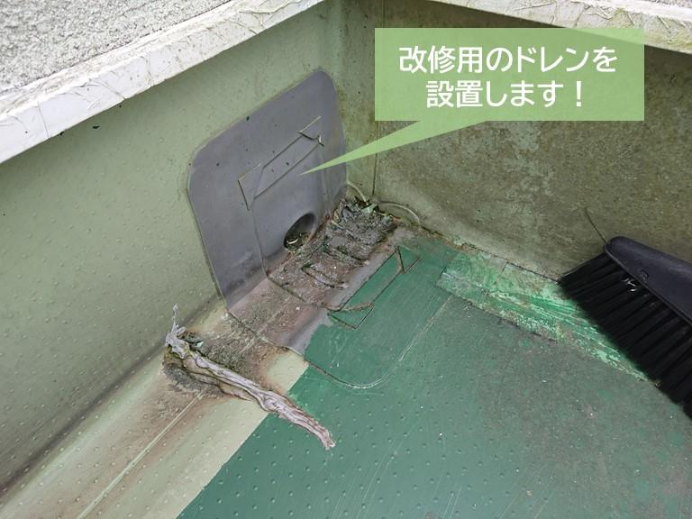 熊取町で改修用のドレンを設置