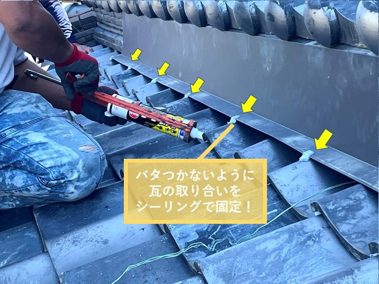 熊取町で板金がバタつかないようにシーリングで固定