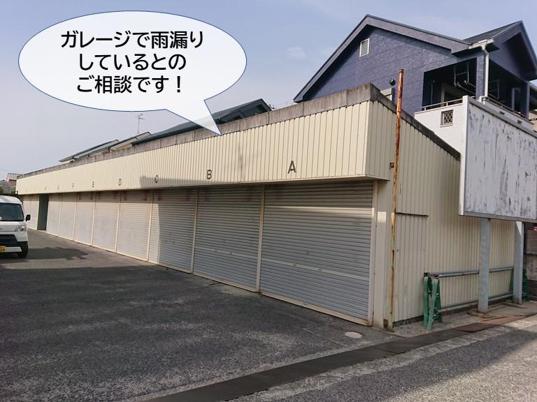 熊取町のガレージで雨漏りしているとのご相談