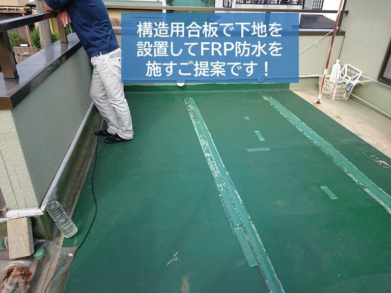 熊取町のベランダ防水のご提案