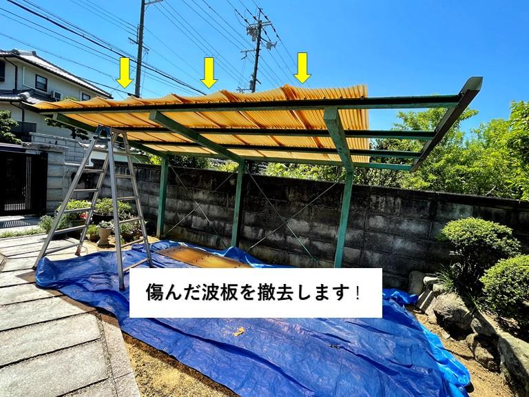 熊取町のカーポートの波板張替えと塗装完了
