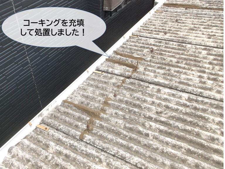 熊取町の割れた波型スレートをコーキングで処置