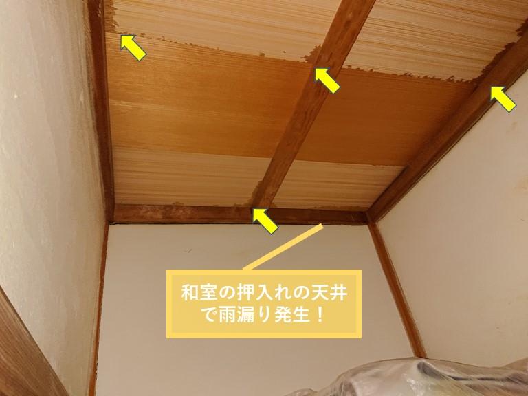 熊取町の和室の天井で雨漏り発生