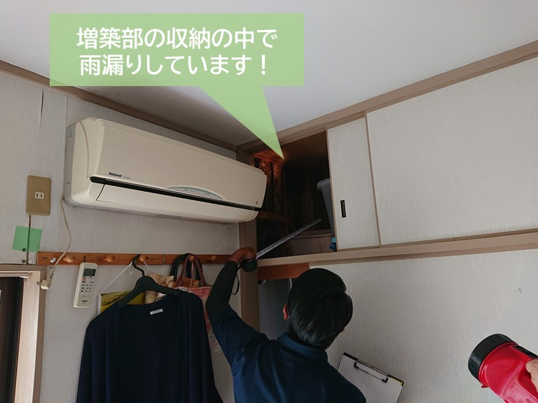 熊取町の増築部の収納の中で雨漏りしています