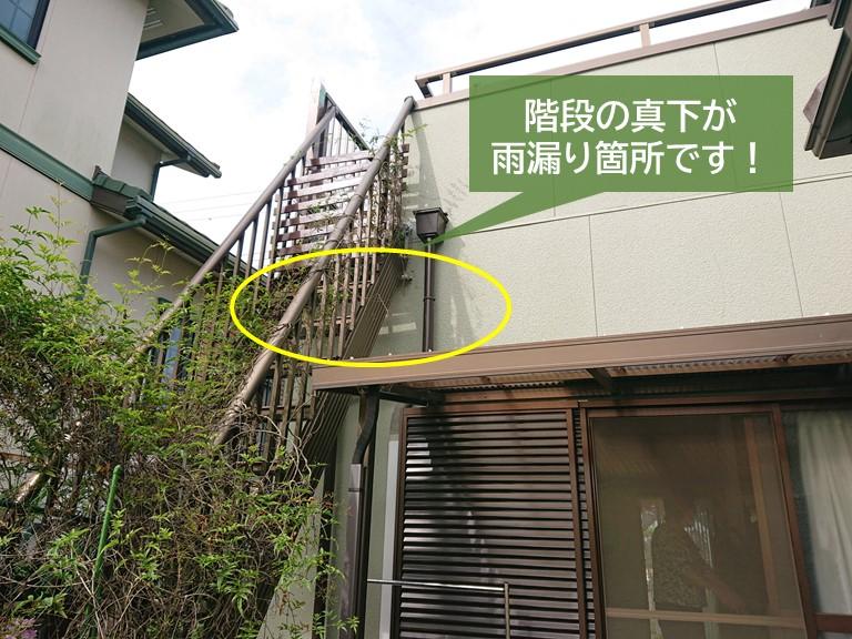 熊取町の外部階段の真下が雨漏り箇所です