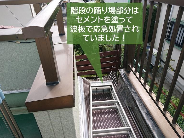 熊取町の外部階段の踊り場はセメントを塗って波板で応急処置