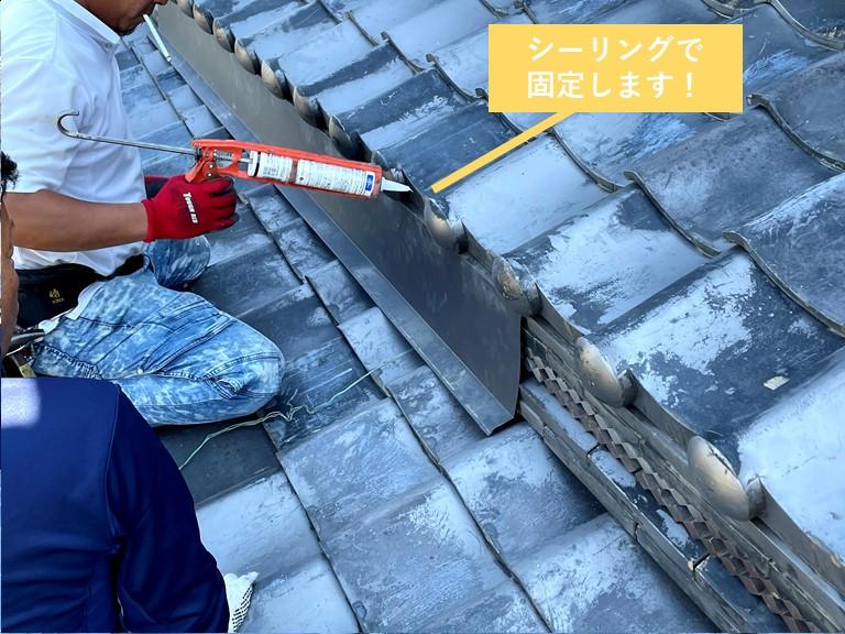 熊取町の水切りをシーリングで固定