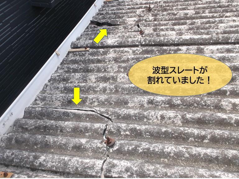 熊取町の波型スレートが割れていました