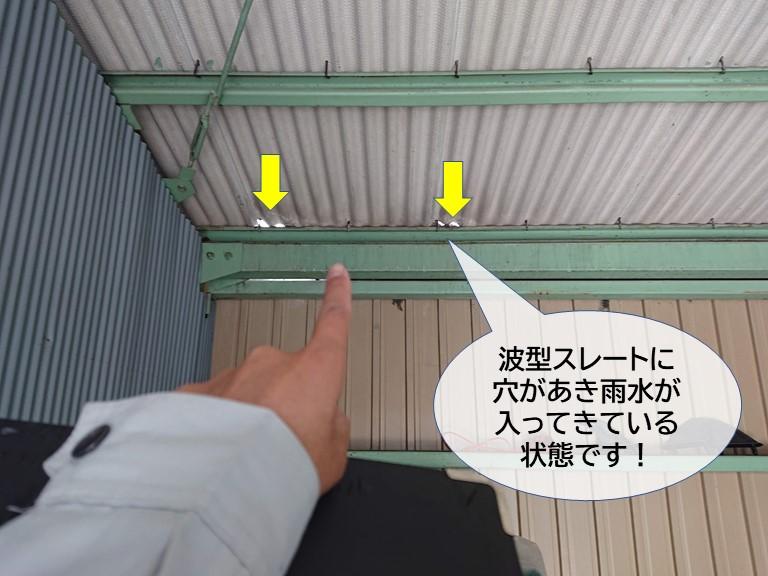 熊取町の波型スレートに穴があき雨水が入ってきている状態です