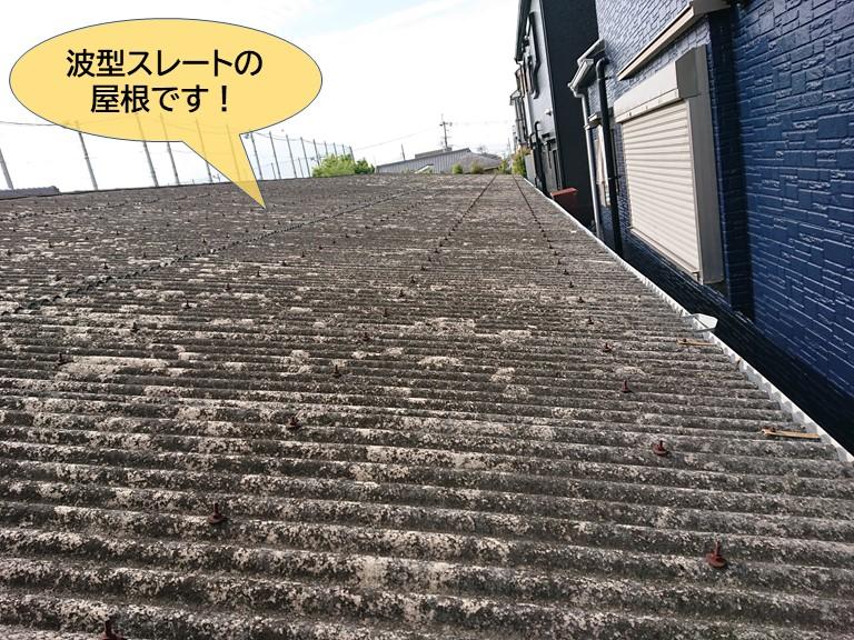 熊取町の波型スレートの屋根