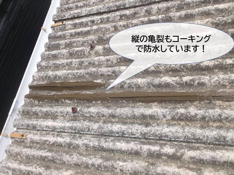 熊取町の波型スレートの縦の亀裂もコーキングで処置