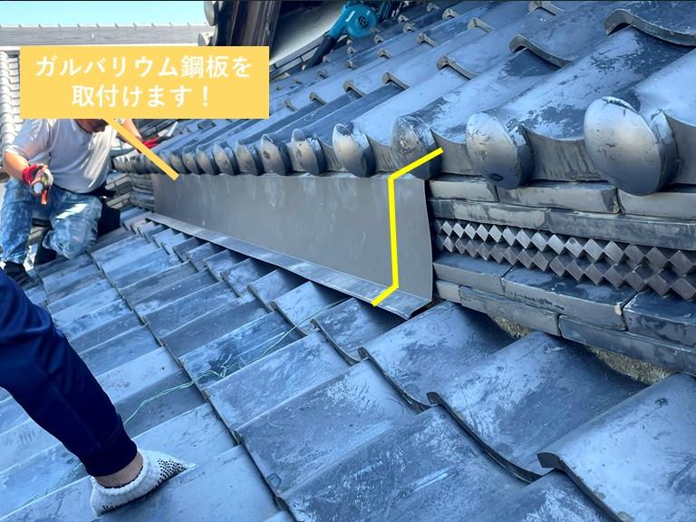 熊取町の青海瓦にガルバリウム鋼板の水切りを取付け
