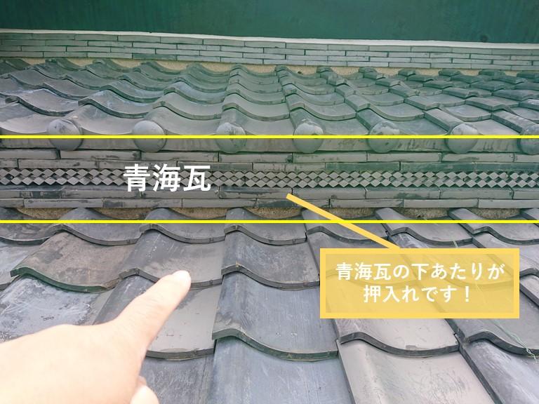 熊取町の青海瓦の下あたりが押入れです