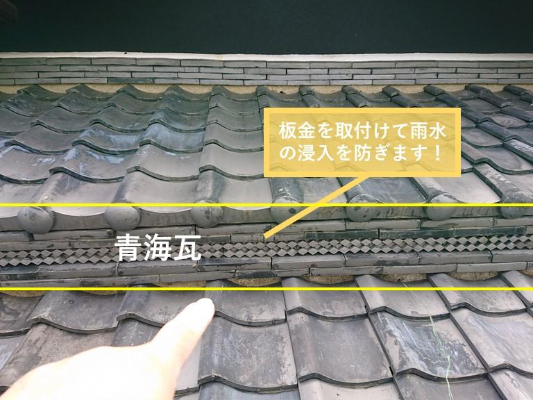 熊取町の青海瓦部分に板金を取付けて覆います