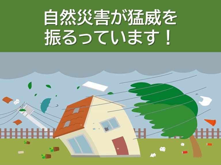 自然災害が猛威を振るっています!