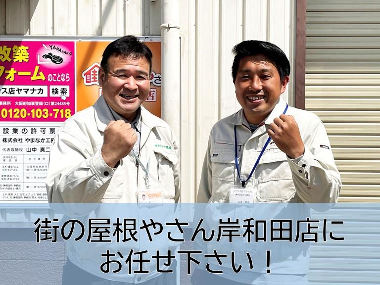 街の屋根やさん岸和田店にお任せください!