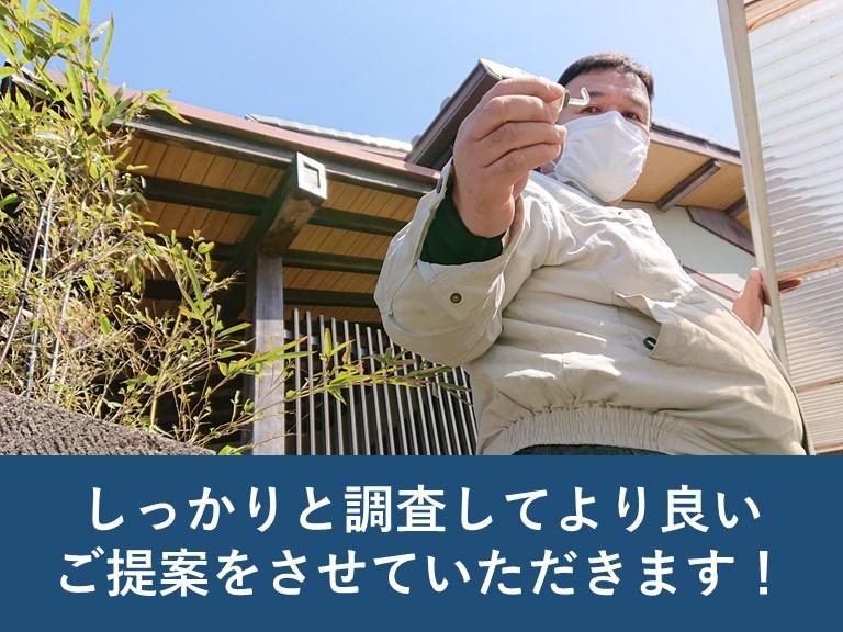 街の屋根やさん岸和田店の無料調査
