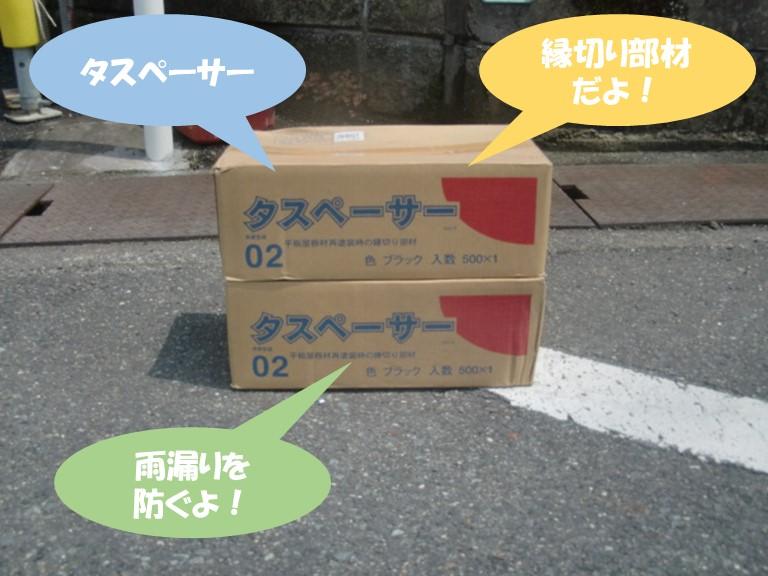 貝塚市で使用するタスペーサー