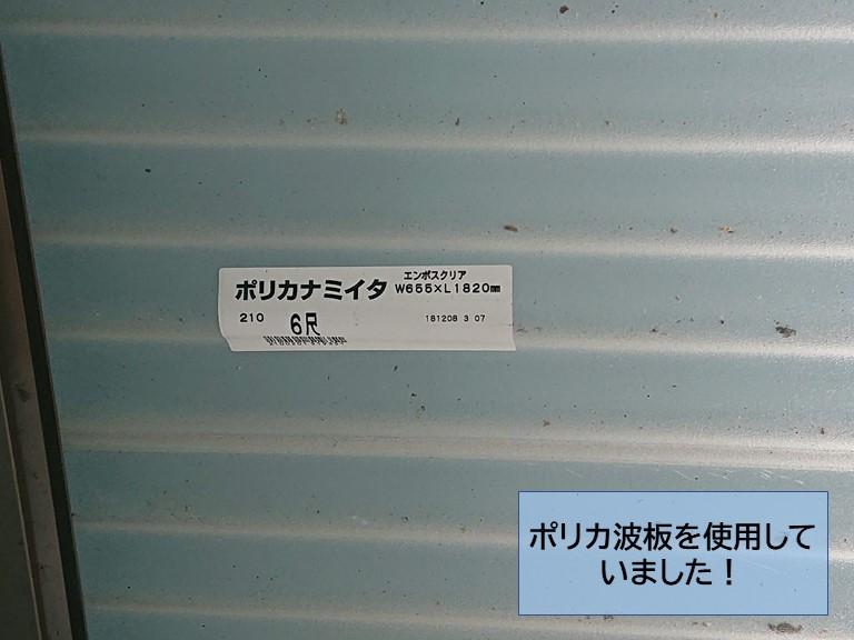 貝塚市で使用するポリカ波板
