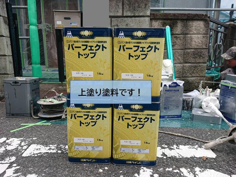 貝塚市で使用する上塗り塗料