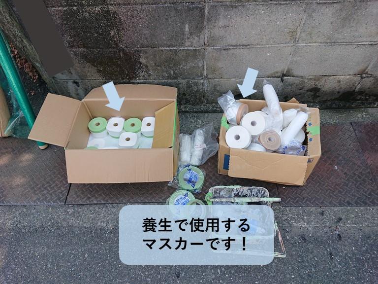 貝塚市で使用する養生のマスカー