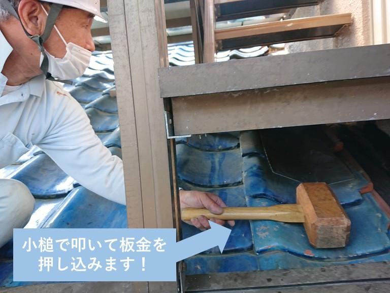 貝塚市で小槌で叩いて板金を奥まで押し込みます