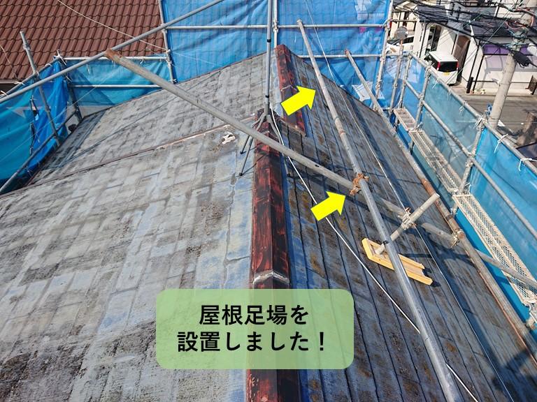 貝塚市で屋根足場を設置