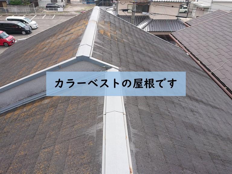 貝塚市のカラーベストの屋根