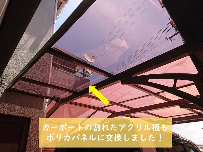貝塚市のカーポートのアクリル板をポリカパネルに交換