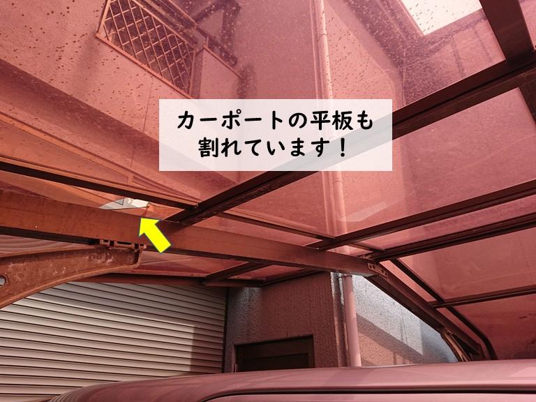 貝塚市のカーポートの平板も割れています