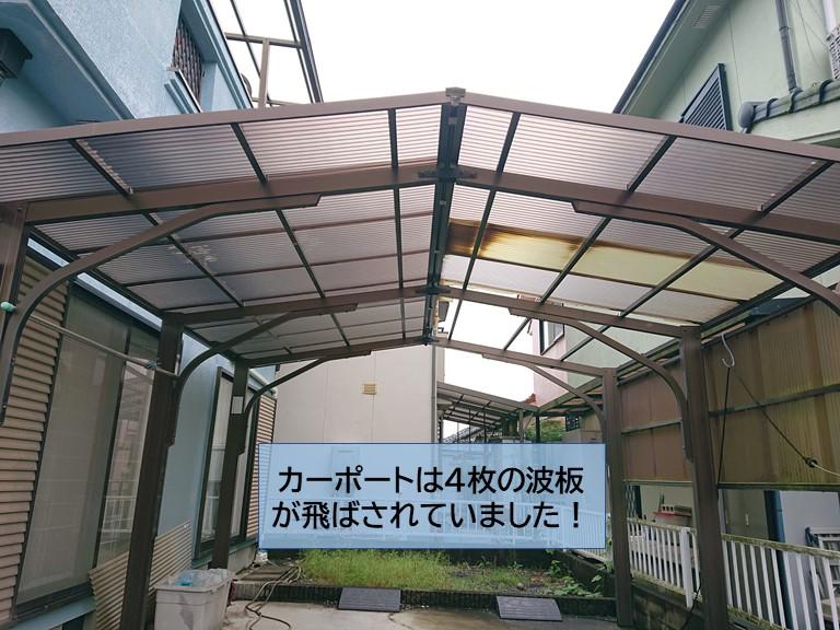 貝塚市のカーポートの波板